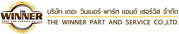 thewinnerpart บริษัทผู้จัดจำหน่ายสินค้าในระบบส่งกำลังในโรงงานอุตสาหกรรม ได้แก่ เกียร์มอเตอร์ คัปปลิ้ง พู่เล่ย์ เฟืองโซ่ ฯลฯ